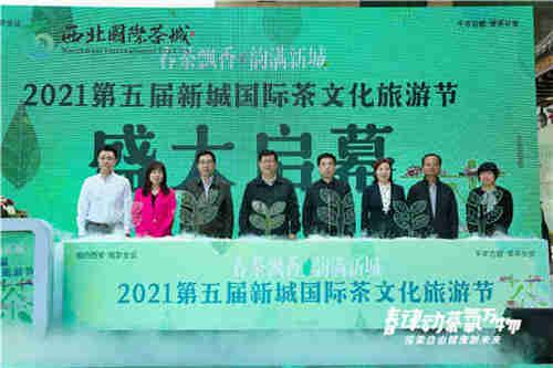 2021第五届新城国际茶文化旅游节暨西北国际茶城六周年店庆活动圆满启幕