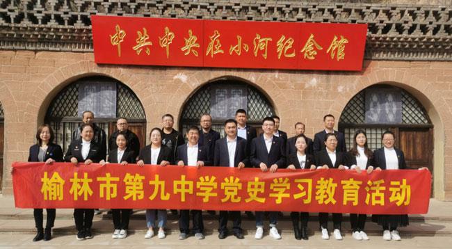 榆林市第九中学深入开展党史学习教育活动