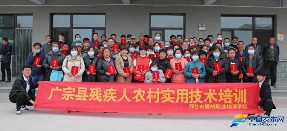 """河北广宗:残疾人""""实用技术培训""""开班"""