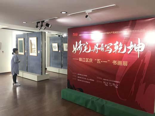 """锦江区举行""""妙笔丹青写乾坤""""——锦江区庆""""五一""""书画展"""