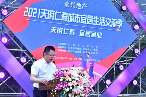 2021天府仁寿城市宜居生活交流季启动