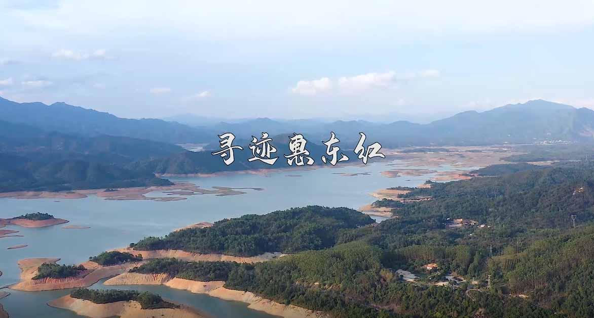 《我要去惠东》品牌宣传活动第三季启幕