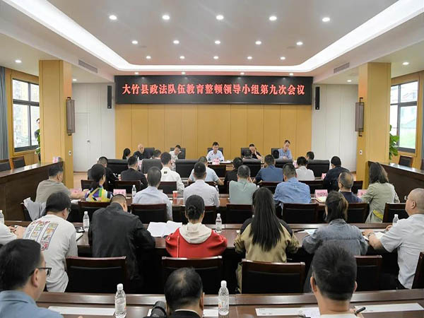 大竹县召开政法队伍教育整顿领导小组第九次全体会议