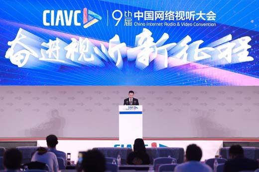 第九届中国网络视听大会在成都开幕