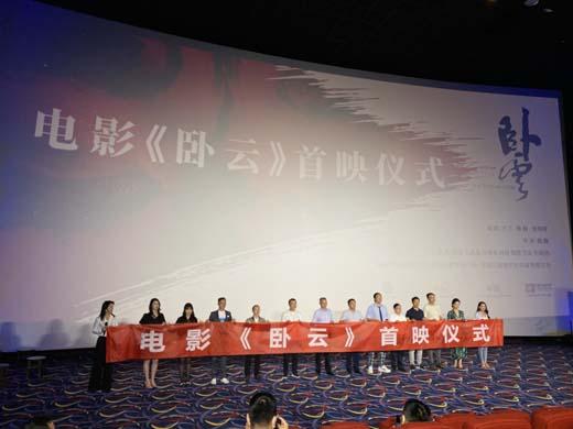 电影《卧云》首映式在成都市峨眉电影集团1958电影城举行