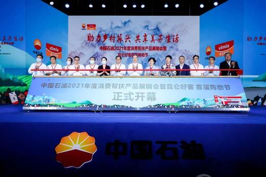 """昆仑好客首届购物节成都举行""""中国石油开放日""""同日向公众开放"""