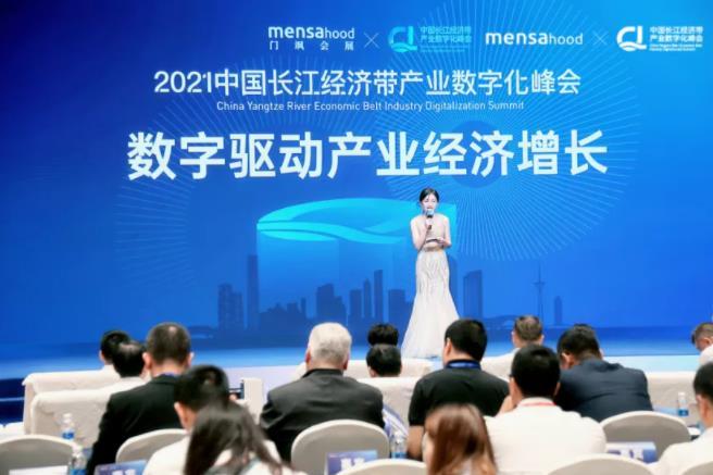 2021中国长江经济带产业数字化峰会在成都成功举办