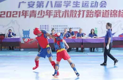 广安市第八届学生运动会暨2021年青少年武术散打跆拳道锦标赛开幕