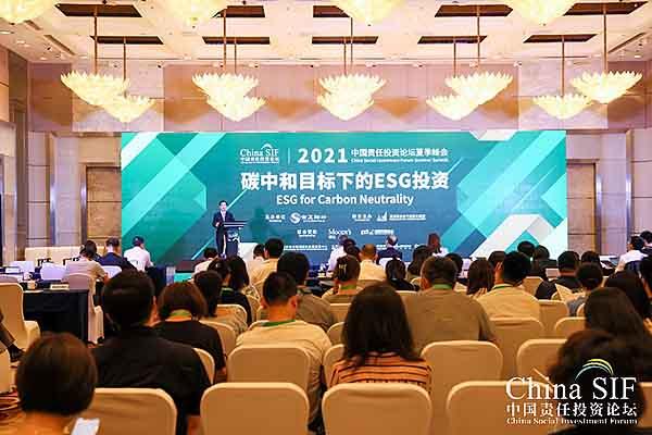 2021年中国责任投资论坛夏季峰会聚焦碳中和目标下的ESG投资