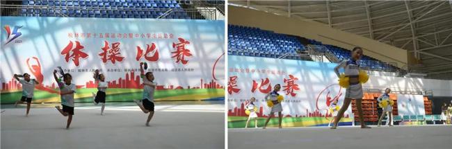 榆林市第十五届运动会暨中小学生运动会体操比赛在靖开赛