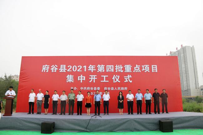 府谷县举行2021年第四批重点项目集中开工仪式