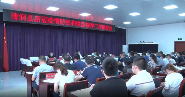 清涧县召开新冠疫情防控和疫苗接种工作推进会