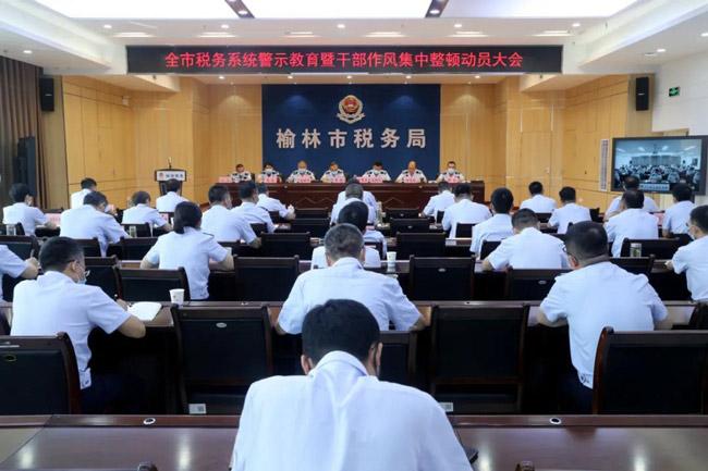 国家税务总局榆林市税务局动员部署干部作风集中整顿工作