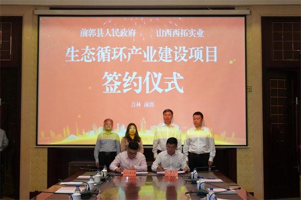 吉林省前郭县与山西西拓实业签署生态循环产业建设项目