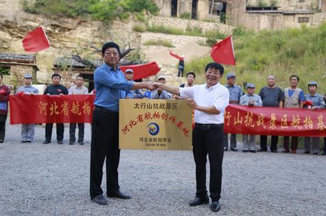 河北:省市航拍创作基地落户太行山抗战景区