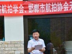 河北:省市航拍创作基地在天慈峰林生态景区揭牌