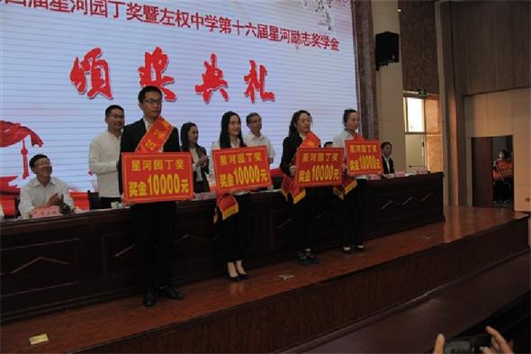 """北京星河公益基金会""""星河园丁奖""""""""星河奖学金""""在左权中学颁奖"""
