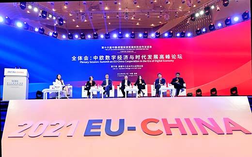 第十六届中国-欧盟投资贸易科技合作洽谈会在成都高新区开幕