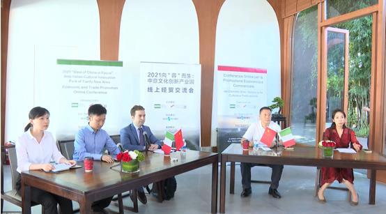 中意文化创新产业园线上经贸交流会成功举办