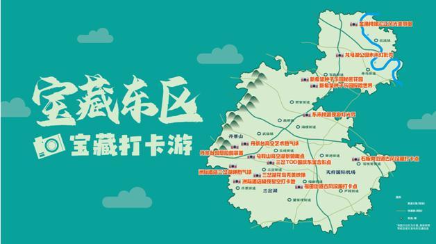 成都东部新区推出国庆美好生活大礼包,宝藏新区等你来发现
