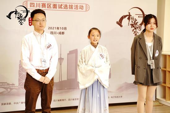 《中国诗词大会》第七季四川赛区面试选拔活动在成都举行