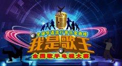 天籁之声《歌王之争》巡演新闻发布会在京召开