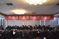 陕西省反腐廉政研究会在省政协大酒店成功召开