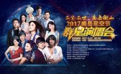 2017中国南岳星空节群星演唱会即将举行