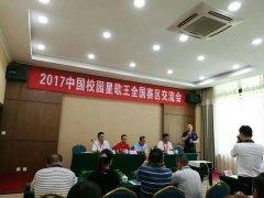 2017中国校园星歌王全国赛区交流会在四川广汉成功举办