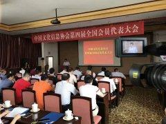 中国文化信息协会第四届全国会员代表大会在京开幕
