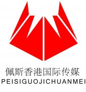 佩斯(香港)国际传媒