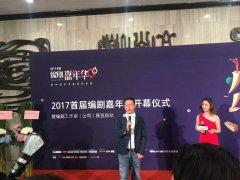 2017首届编剧嘉年华圆满落幕