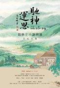 芊荷展讯 | 驰神运思——钱轶士 谢兴涛 台北首展