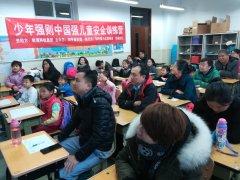"""北京:""""少年强则中国强---儿童安全训练营""""活动在和平里七区举行"""