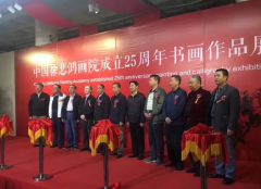 中国徐悲鸿画院成立25周年书画展10月8日隆重开幕