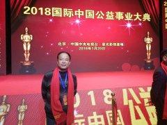 军旅画家魏真盈亮相2018 公益大典舞台