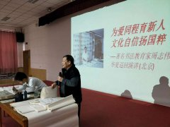 【若愚来访】 书法教育家周志伟先生华夏巡回演讲在北京拉开帷幕