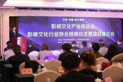霍尔果斯影视文化行业协会授牌仪式暨影视文化产业座谈会在京举行