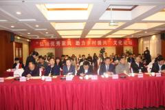 中华文化促进会用优秀家风助力乡村振兴