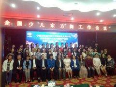 【若愚来访】 全国少儿东方舞工作会议在北京京雁饭店召开