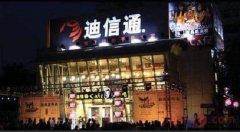 【若愚来访】 北京迪信通商贸有限公司再次入选中国连锁百强企业