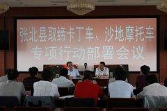 张北县召开取缔卡丁车、沙地摩托车专项行动部署会