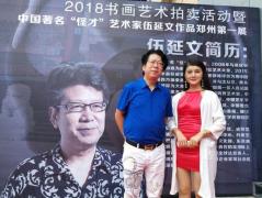 "【永彬视界】中国""怪才""艺术家伍延文作品郑州中原第一展盛大开幕"