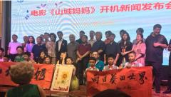 电影《山城妈妈》又名《向日葵的世界》在重庆召开开机新闻发布会