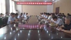 山西平陆:平陆县召开省委脱贫攻坚第四督导组对接会