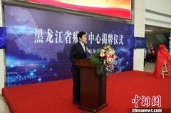 """黑龙江省癌症中心成立 将建立""""肿瘤流行特征大数据网"""""""