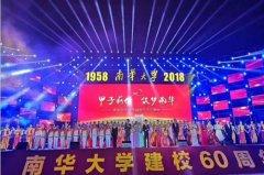 南华大学举行建校60周年文艺晚会