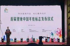 首届健康中国年度标志发布仪式在京举行