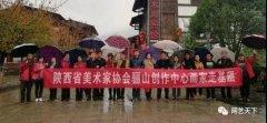 陕西省美协骊山创作中心画家采风团走进青木川