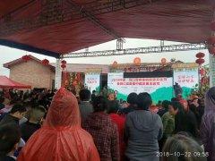 2018中国·洞口雪峰蜜桔旅游文化节开幕